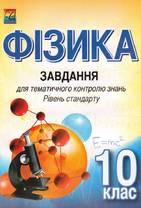Фізика. 10 клас. Завдання для тематичного контролю знань. Рівень стандарту