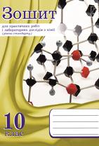 Хімія. 10 клас. Зошит для практичних робіт і лабораторних дослідів (рівень стандарту)