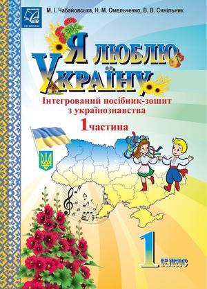 Я люблю Україну: інтегрований посібник-зошит з українознавства для 1 класу. Частина 1.