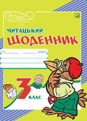 Щоденник юного читача для 3 класу