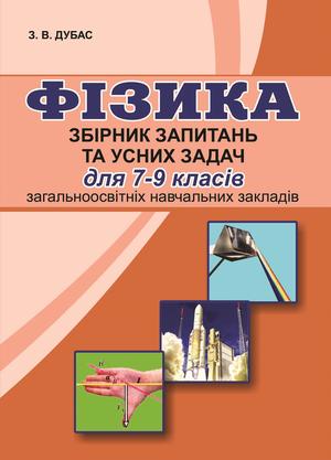 Збірник запитань та усних задач з фізики для 7-9 класів ЗОНЗ