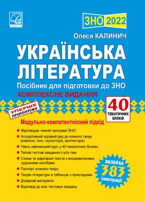 Українська література : посібник для підготовки до ЗНО