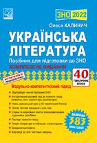 Українська література : ЗНО