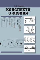 Конспекти з фізики. – Видання пяте, доповнене і перероблене