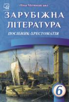 Світова література. 6 клас. Посібник-хрестоматія