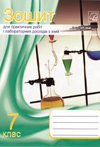 Зошит для практичних робіт і лабораторних дослідів з хімії. 7 клас