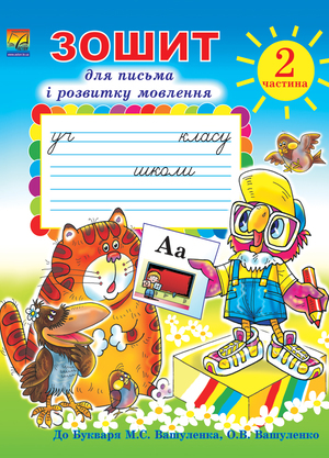 Зошит для письма і розвитку мовлення в 2-х ч-х. Ч.2, з калькою