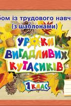 Уроки вигадливих кутасиків: альбом для учнів 1 класу ЗОНЗ (з шаблонами)