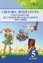 Світова література. Хрестоматія до уроків позакласного читання. 5 клас