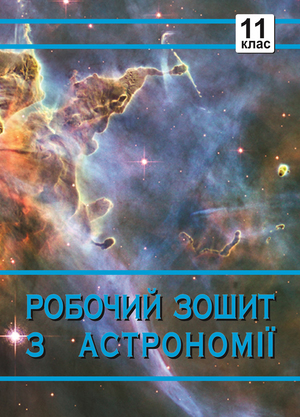 Робочий зошит з астрономії. 11 клас
