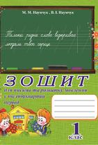 Зошит для письма та розвитку мовлення у післябукварний період. 1 клас
