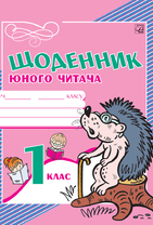 Щоденник юного читача для 1 класу