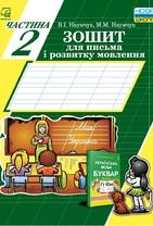 Зошит для письма і розвитку мовлення у 2-ох част. : Частина 2