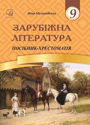 Зарубіжна література. 9 клас: посібник-хрестоматія.
