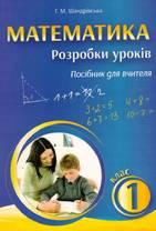 Математика. Розробка уроеів. 1 клас. Посібник для вчителя