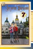 Історія України: підручник для 7 класу ЗЗСО