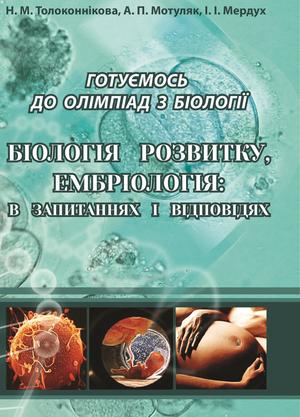 """Біологія розвитку, ембріологія: в запитаннях і відповідях (""""Готуємось до олімпіад з біології"""")"""