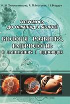 """Біологія розвитку, ембріологія. (""""Готуємось до олімпіад з біології"""")"""