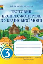 Тестовий експрес-контроль з української мови. 3 клас
