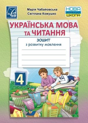 Українська мова та читання. Зошит з розвитку мовлення для 4 класу ЗЗСО