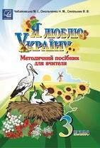 Я люблю Україну. 3 клас: метод. посібник для вчителя