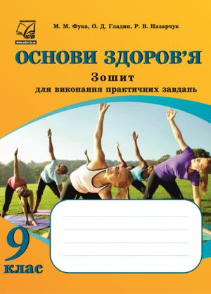 Зошит для виконання практичних завдань з основ здоров'я. 9 клас