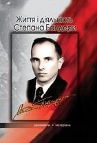 Життя і діяльність Степана Бандери: документи й матеріали.