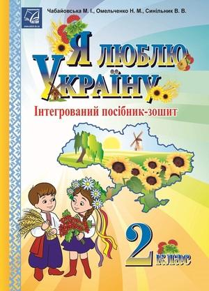 Я люблю Україну (інтегрований посібник-зошит для учнів 2 класу)