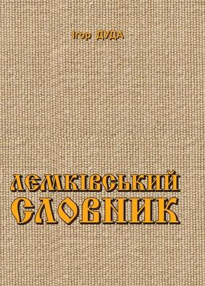 Лемківський словник.
