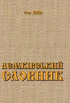 Лемківський словник