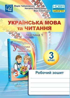 Українська мова та читання. Робочий зошит для 3 класу закладів загальної середньої освіти. Частина 1