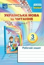 Українська мова та читання. Робочий зошит для 3 класу ЗЗСО. Частина 1