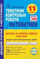 Зошит для тематичних контрольних робіт з математики у форматі ЗНО. 11 клас