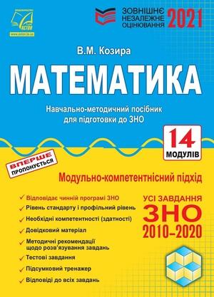 Математика : зовнішнє незалежне оцінювання : навчально-методичний посібник.