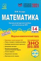 Математика. ЗНО