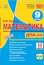 Математика. ДПА 9 клас