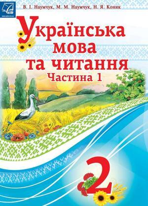 """""""Українська мова та читання"""" підручник для 2 класу ЗЗСО (у 2-х частинах) (Частина 1)"""