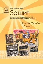 Зошит з тематичного контролю знань. Історія України. 10 клас.