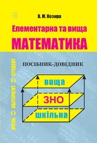 Елементарна та вища математика: Посібник-довідник для учнів та студентів