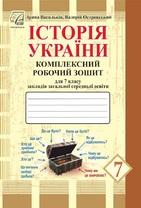 Історія України: комплексний робочий зошит для 7 класу ЗЗСО
