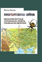 Неоголошена війна: механізм окупації українських земель Російською імперією