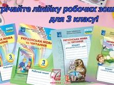 Зустрічайте нову лінійку зошитів з української мови та читання для 3 класу!