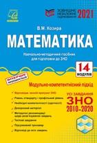 Посібник «Математика : зовнішнє незалежне оцінювання» авторства В. Козири продовжує отримувати високі оцінки!