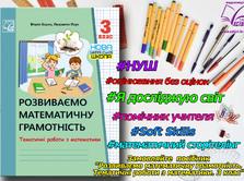 """Презентуємо посібник """"Розвиваємо математичну грамотність. Тематичні роботи з математики. 3 клас"""""""