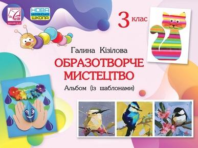 Презентуємо альбом з образотворчого мистецтва для третього класу авторства Галини Кізілової