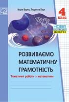 Розвиваємо математичну грамотність учнів 3-4 класів НУШ